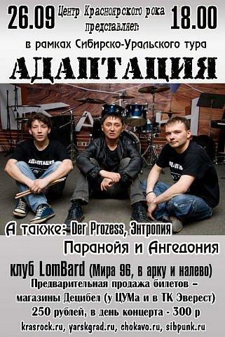 Урал-Сибирский тур