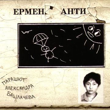Адаптация Парашют Александра Башлачёва