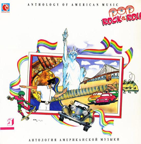 Антология американской музыки 1992